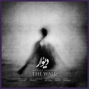 دیوار، خشم و درددل